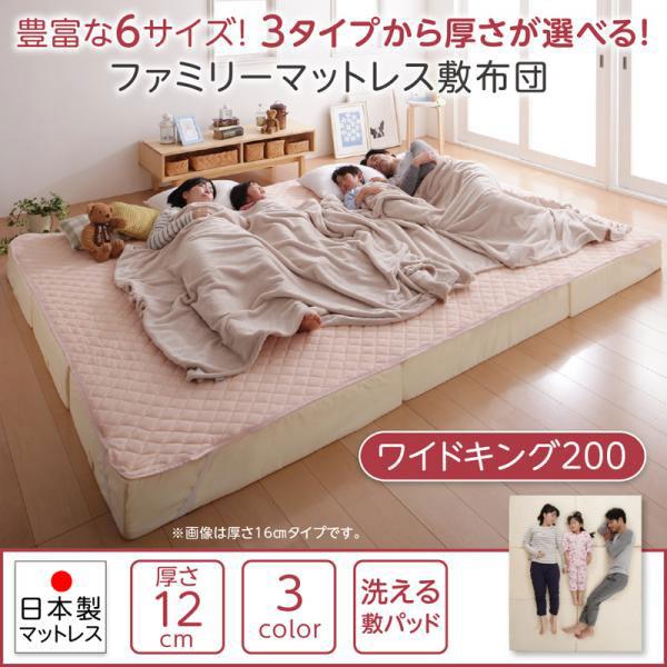 豊富な6サイズ展開 3つの厚さが選べる 洗える敷パッド付き ファミリーマットレス敷布団 ワイドK200 厚さ12cm