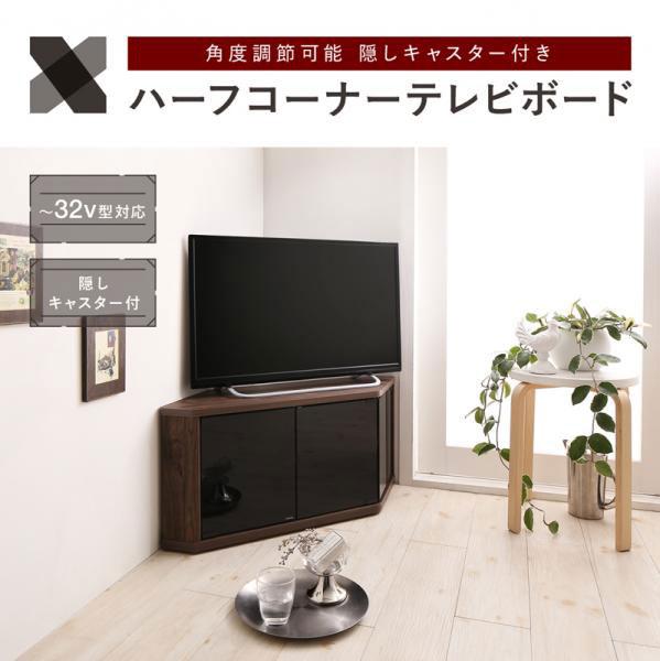 角度調節可能 隠しキャスター付き ハーフコーナーテレビボード  Cornerα コーナーアルファ 幅86.8