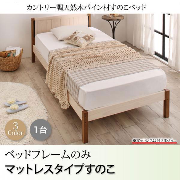 カントリー調天然木パイン材すのこベッド ベッドフレームのみ マットレス用すのこ 1台タイプ シングル