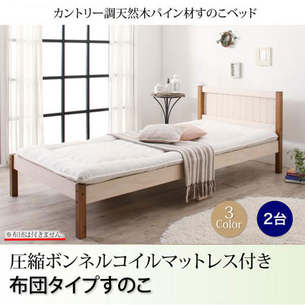 カントリー調天然木パイン材すのこベッド 圧縮ボンネルコイルマットレス付き 布団用すのこ 2台タイプ シングル