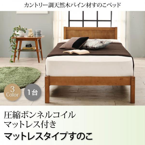 カントリー調天然木パイン材すのこベッド 圧縮ボンネルコイルマットレス付き マットレス用すのこ 1台タイプ シングル