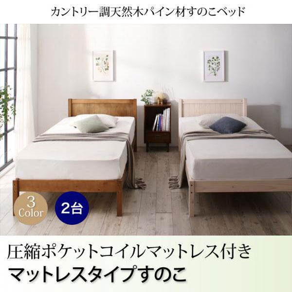 カントリー調天然木パイン材すのこベッド 圧縮ポケットコイルマットレス付き マットレス用すのこ 2台タイプ シングル