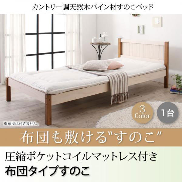 カントリー調天然木パイン材すのこベッド 圧縮ポケットコイルマットレス付き 布団用すのこ 1台タイプ シングル