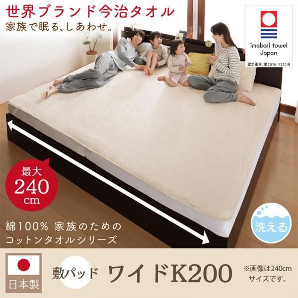 今治タオル 綿100% タオル素材の敷きパッド ワイドK200 コットン タオル地 洗える 日本製 アイボリー 500041633