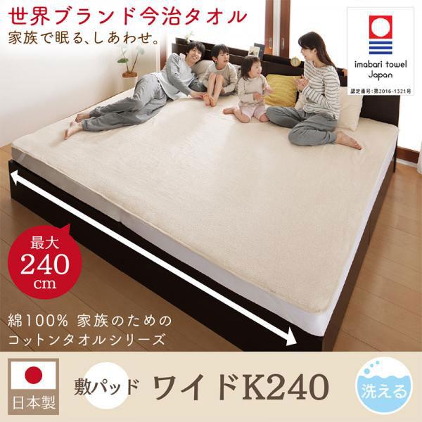 今治タオル 綿100% タオル素材の敷きパッド ワイドK240 コットン タオル地 洗える 日本製 アイボリー 500041634