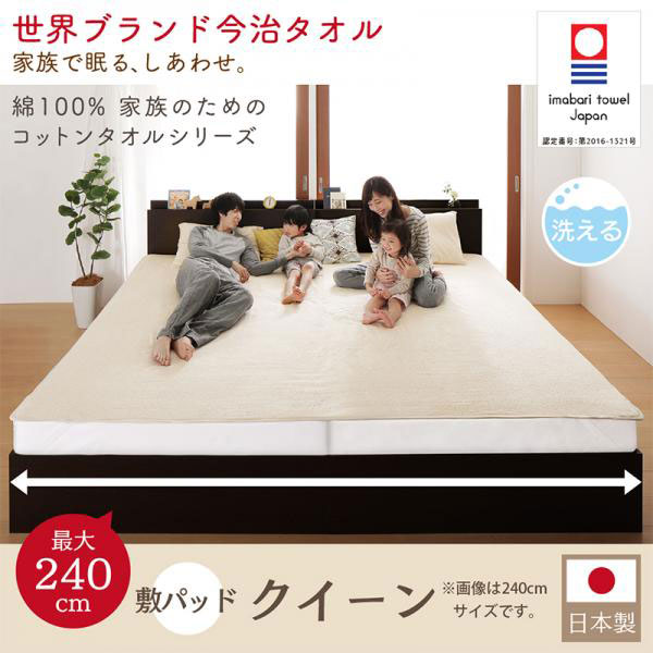 今治タオル 綿100% タオル素材の敷きパッド クイーン コットン タオル地 洗える 日本製 アイボリー 500041638