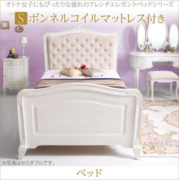 フレンチエレガントベッドシリーズ Rosy Lilly ロージーリリー ボンネルコイルマットレス付き シングル 天然木 すのこベッド ホワイトウォッシュ 500041812