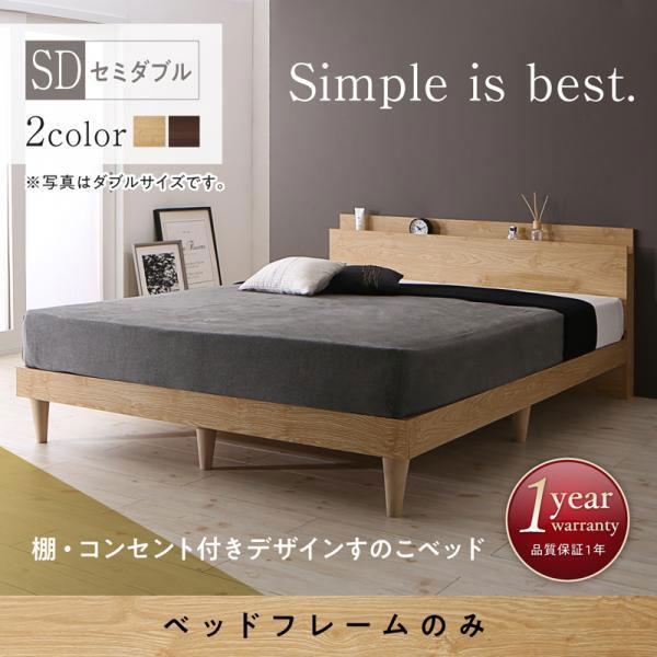 棚・コンセント付きデザインすのこベッド Camille カミーユ ベッドフレームのみ セミダブル