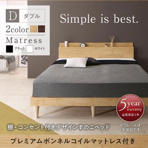 棚・コンセント付きデザインすのこベッド Camille カミーユ プレミアムボンネルコイルマットレス付き ダブル
