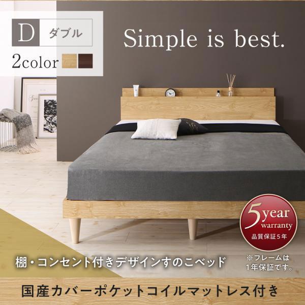 棚・コンセント付きデザインすのこベッド Camille カミーユ 国産カバーポケットコイルマットレス付き ダブル