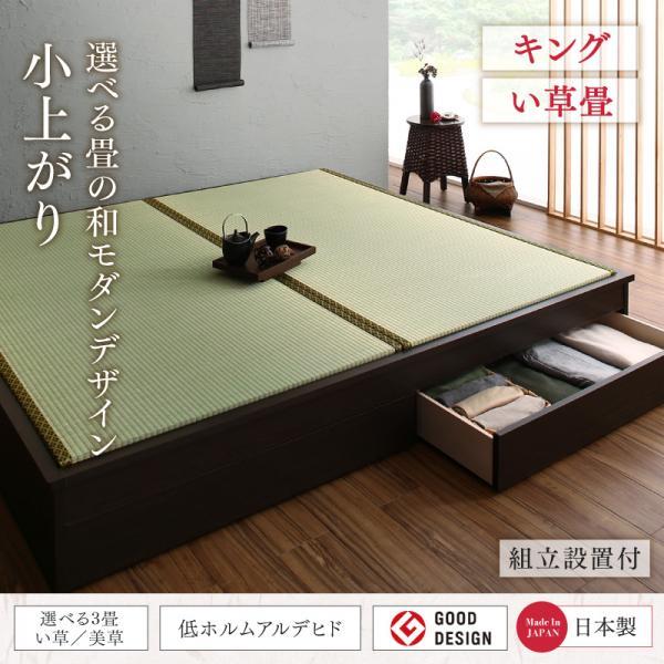 組立設置付 大型ベッドサイズの引出収納付き 選べる畳の和モダンデザイン小上がり 夢水花 ユメミハナ い草畳 キング