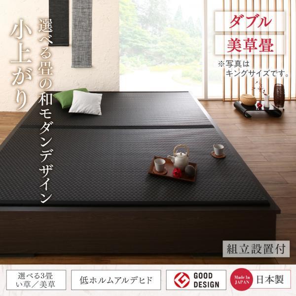 組立設置付 大型ベッドサイズの引出収納付き 選べる畳の和モダンデザイン小上がり 夢水花 ユメミハナ 美草畳 ダブル