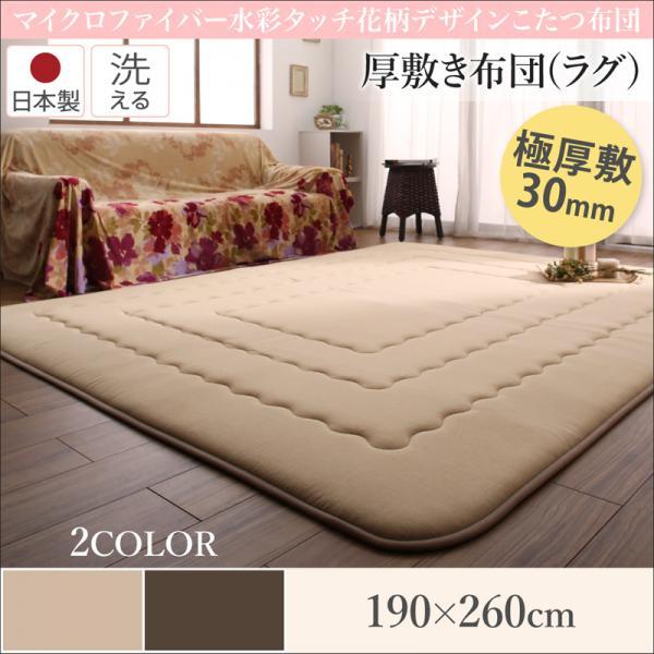こたつ用敷き布団 単品 Amabel アマベル 5尺長方形(天板90×150cm対応)敷き布団 単品 日本製 ベージュ/ブラウン 500041932