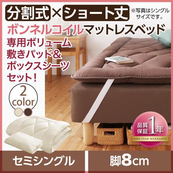 送料無料 ショート丈分割式 脚付きマットレスベッド ボンネル マットレスベッド (専用ボリューム敷きパッド+ボックスシーツ付き) セミシングル 脚8cm ※脚付きマットレスベッド単品ではありません。専用寝具セット品です