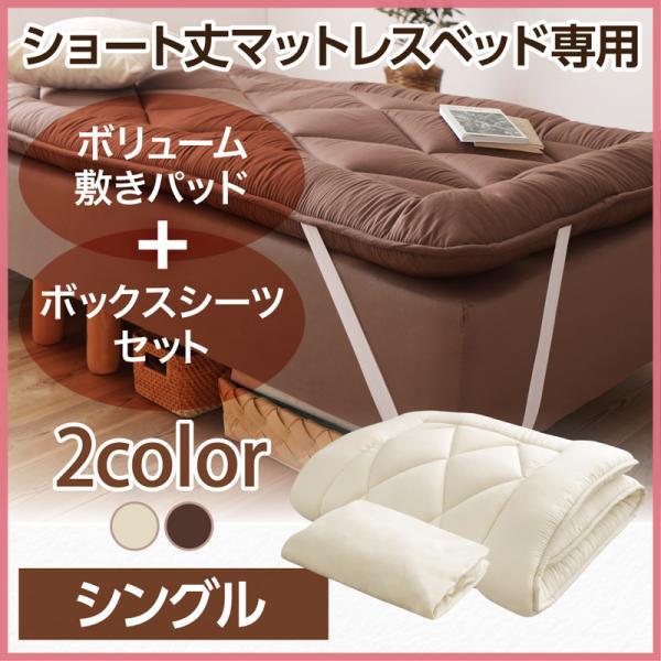 ショート丈分割式 脚付きマットレスベッド ボンネル 専用別売品(ボリューム敷きパッド+ボックスシーツセット) シングル ※脚付きマットレスベッド単品ではありません。専用寝具セット品です