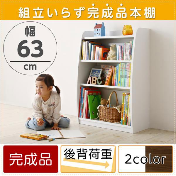 幅63組立いらず完成品本棚 幅63, パソコン工房:178279fd --- officewill.xsrv.jp