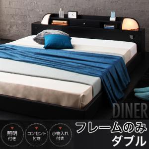 送料無料 照明・コンセント付きフロアベッド Diner ダイナー ベッドフレームのみ ダブル ベッド ベット bed ダブルベッド ダブルサイズ 照明付き コンセント付き 小物入れ付き フロアベッド ローベット インテリア すのこ フレーム 木製ベッド モダン 040101212