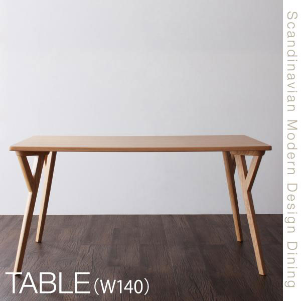 送料無料 北欧モダンデザインダイニング【ILALI】イラーリ/テーブル(W140) 040600151