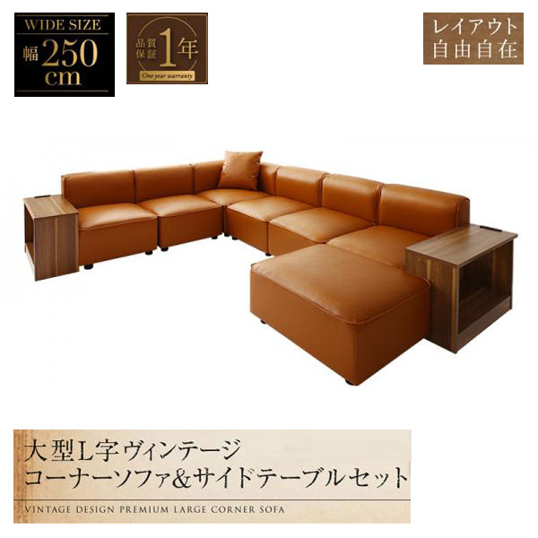 大型L字モダンデザインソファ+サイドテーブルセット ELCROW エルクロウ コーナーW250(約:幅246cm)+サイドテーブル キャメルブラウン 500041829