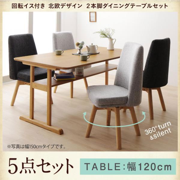 北欧デザイン ダイニング5点セット woda ヴォダ 2本脚テーブル(幅120cm)+回転チェア4脚 木製 組立品 ライトグレー/ミックス 500041908