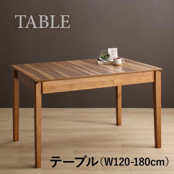 3段階伸縮ダイニングテーブル Walkot ウォルコット 幅120-180cm 天然木使用 組立品 ウォールナット 500041973