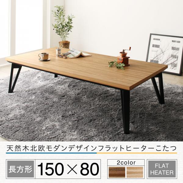 北欧モダンデザインこたつテーブル 単品 Ares アーレス 5尺長方形(80×150cm) 天然木 フラットヒーター ウォールナットブラウン/オークナチュラル 500042230