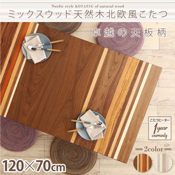 北欧風こたつテーブル 単品 mixwood ミックスウッド 4尺長方形(70×120cm) 天然木 ウォールナットブラウン/ミックスホワイト 500042342