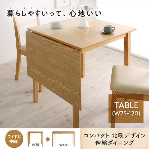 ナチュラル 組立品 幅75~120cm ダイニングテーブル 北欧デザイン 伸縮式 リルヤ 500042358 Lilja 木製