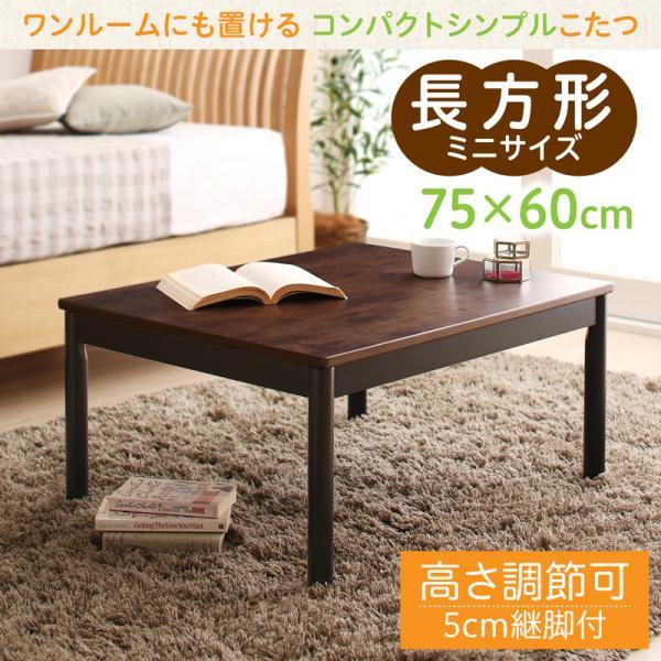 コンパクトシンプルこたつテーブル 単品 Ron Boolean ロンブール 長方形(60×75cm) ウォールナットブラウン×ブラック 500042406
