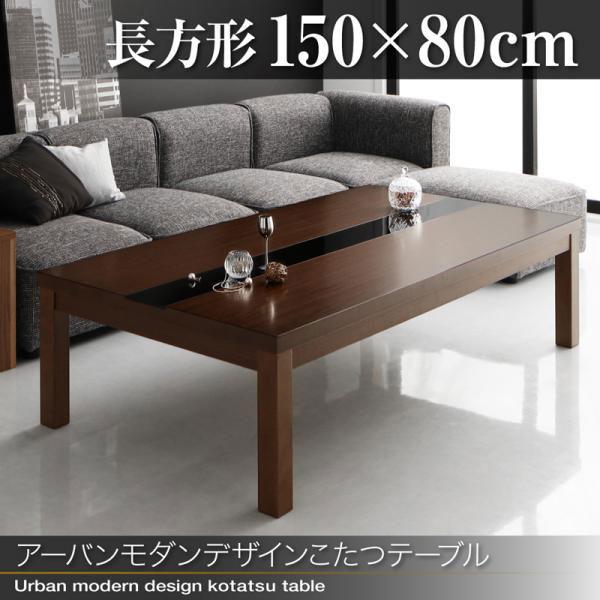 アーバンモダンデザインこたつテーブル GWILT グウィルト 長方形(80×150cm) 木目 ウォールナットブラウン 500042478