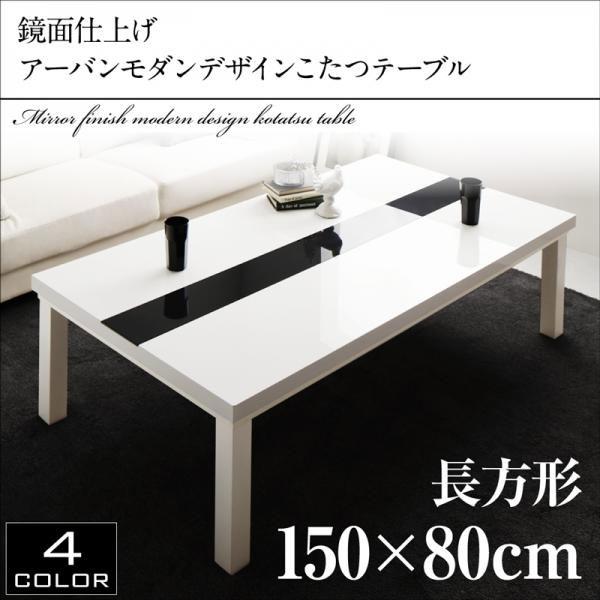 アーバンモダンデザインこたつテーブル VADIT バディット 長方形(80×150cm) 鏡面仕上げ 全4色 500042485
