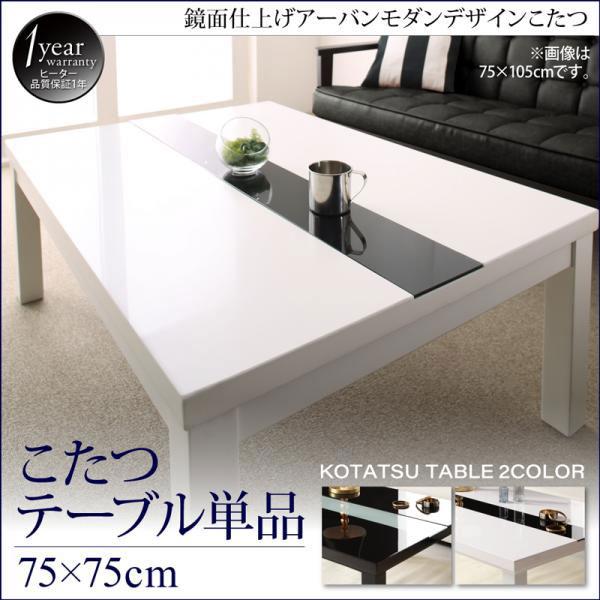 アーバンモダンデザインこたつ VADIT SFK バディット エスエフケー こたつテーブル単品 正方形 75×75cm 省スペースタイプ グロスブラック/ラスターホワイト 500042895