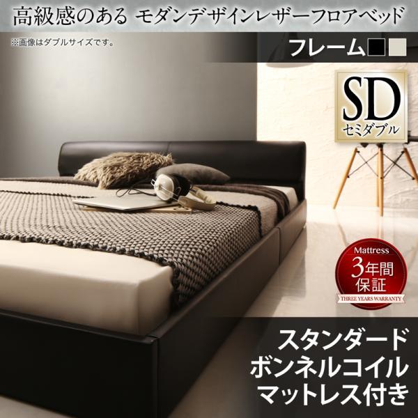 モダンデザインレザーフロアベッドベッドフレーム+スタンダードボンネルコイルマットレス GIRA SENCE ギラセンス セミダブル ブラック/アイボリー 500042944