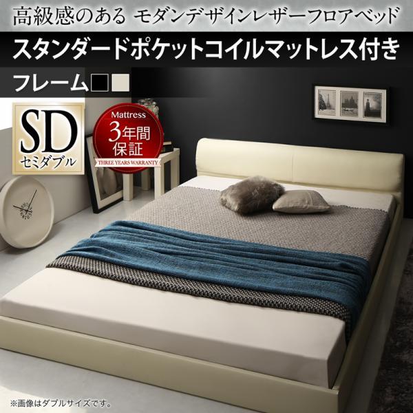 モダンデザインレザーフロアベッドベッドフレーム+スタンダードポケットコイルマットレス GIRA SENCE ギラセンス セミダブル ブラック/アイボリー 500042947