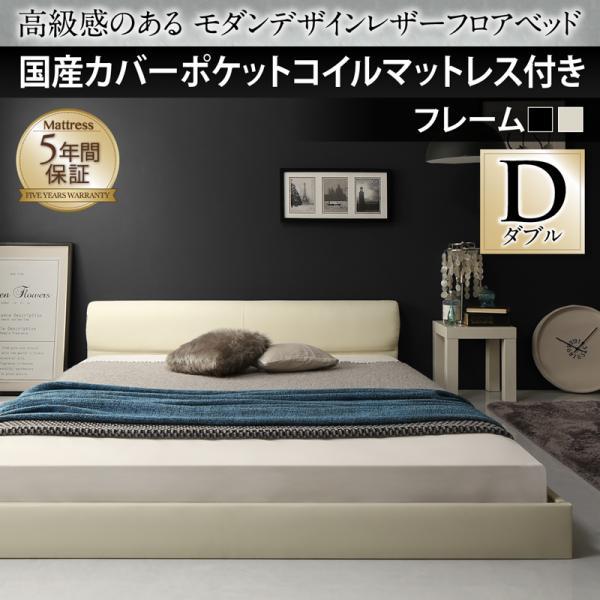 モダンデザインレザーフロアベッドベッドフレーム+国産カバーポケットコイルマットレス GIRA SENCE ギラセンス ダブル ブラック/アイボリー 500042957