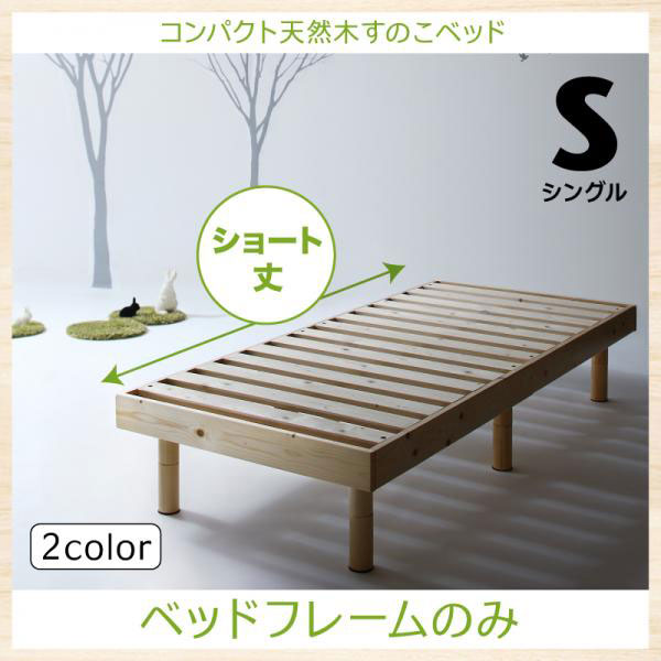 コンパクトすのこベッド minicline ミニクライン ベッドフレームのみ シングル ショート丈 天然木 ナチュラル/ホワイト 500043092
