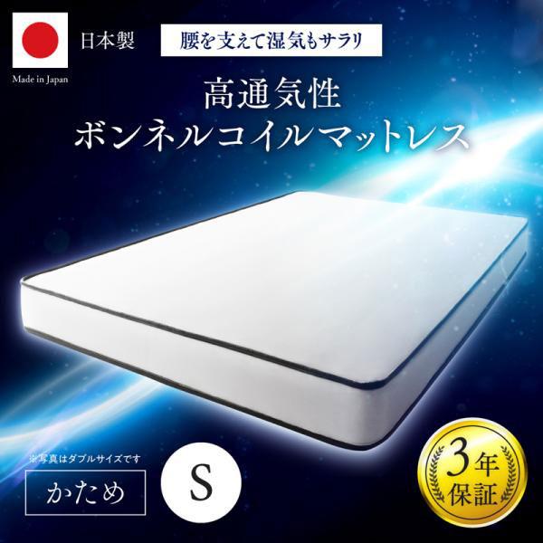 高通気性ボンネルコイルマットレス シングル 高通気性 国産 ホワイト 500043546