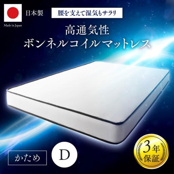 高通気性ボンネルコイルマットレス ダブル 高通気性 国産 ホワイト 500043548