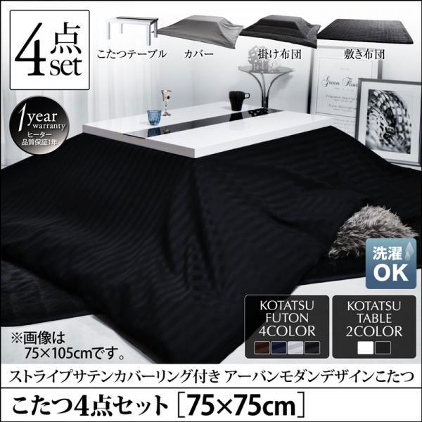 アーバンモダンデザインこたつ VADIT CFK バディット シーエフケー こたつ4点セット 掛け・敷き布団・カバー付き テーブル(75×75cm) 鏡面仕上げ 500044011