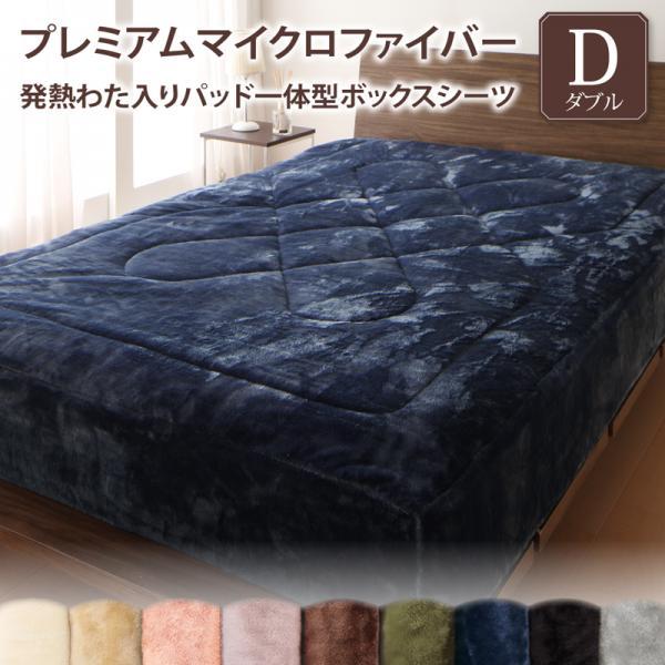 送料無料 プレミアムマイクロファイバー贅沢仕立てのとろける毛布・パッド【gran】グラン パッド一体型ボックスシーツ単品 ダブル 040201668