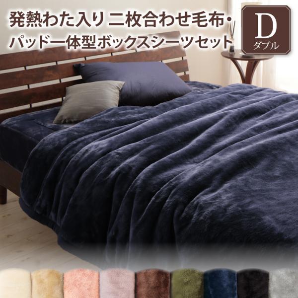 送料無料 プレミアムマイクロファイバー贅沢仕立てのとろける毛布・パッド【gran】グラン 発熱わた入り2枚合わせ毛布+パッド一体型ボックスシーツ ダブル 040201688