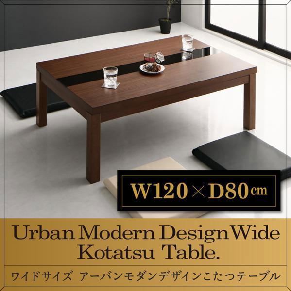 アーバンモダンデザインこたつテーブル GWILT-WIDE グウィルトワイド 80×120cm 木製 ワイドサイズ ウォールナットブラウン×ブラック 500042479