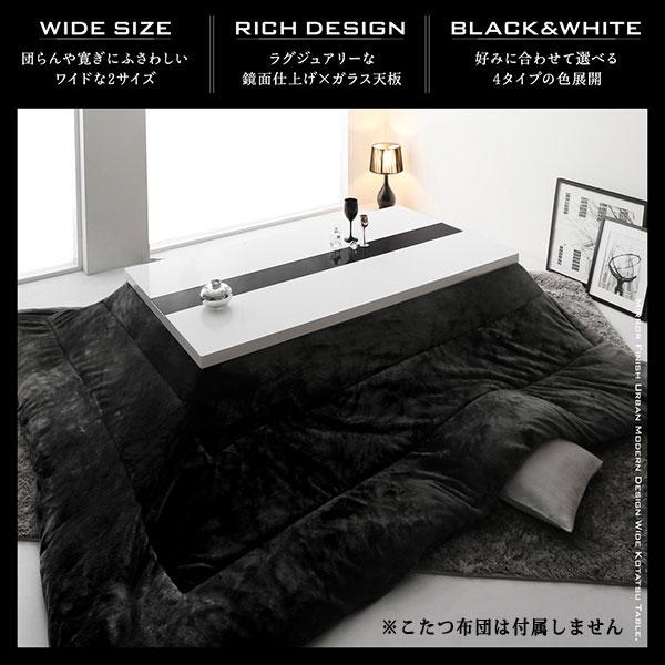 アーバンモダンデザインこたつテーブル VADIT-WIDE バディットワイド 80×120cm 鏡面仕上げ ワイドサイズ 全4色 500042481