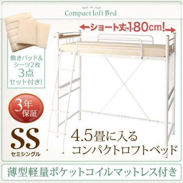 コンパクトロフトベッド ベッドフレーム+薄型軽量ポケットコイルマットレス 2点セット Slimfit スリムフィット セミシングル ショート丈 フレーム/ホワイト 500043103