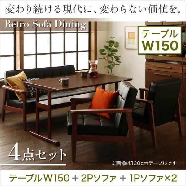 ソファダイニングセット 4点セット Easily イーズリー テーブル幅150cm+2人掛けソファ+1人掛けソファ×2 天然木 グリーン/グリーン+ブラック/ブラック