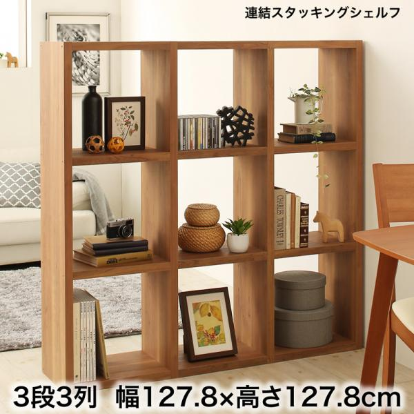 連結スタッキングシェルフ ロータイプ 単品 Connect wall コネクトウォール 幅:127.8cm ナチュラル?