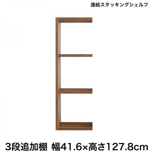 追加用連結スタッキングシェルフ ロータイプ 単品 Connect wall コネクトウォール 幅:41.6cm ナチュラル?