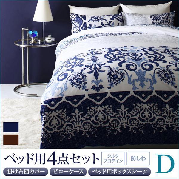 ベッド用布団カバー4点セット ダブル 綿 コットン 防しわ加工 ネイビーグラデーション/ブラウングラデーション