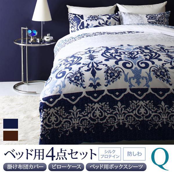 ベッド用布団カバー4点セット クイーン 綿 コットン 防しわ加工 ネイビーグラデーション/ブラウングラデーション