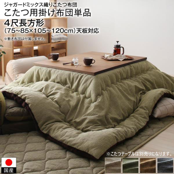 高級 ジャガードミックス織こたつ用掛け布団 単品 4尺長方形(80×120cm)天板対応 全4色 500043615